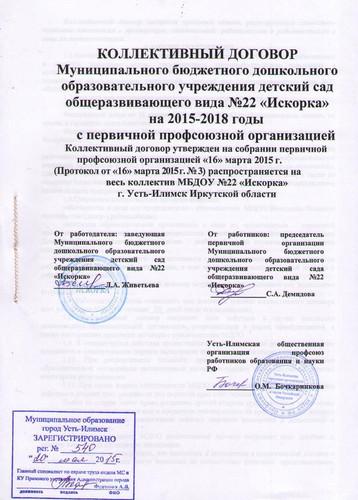 судебных приставов коллективный договор для тсж между Щёлково